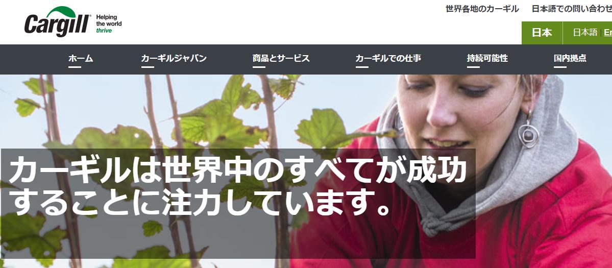 カーギルインベストメンツジャパン株式会社