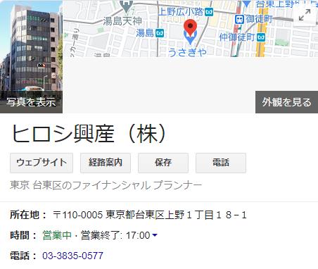 ヒロシ興産株式会社